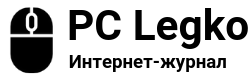 Компьютерный журнал PClegko