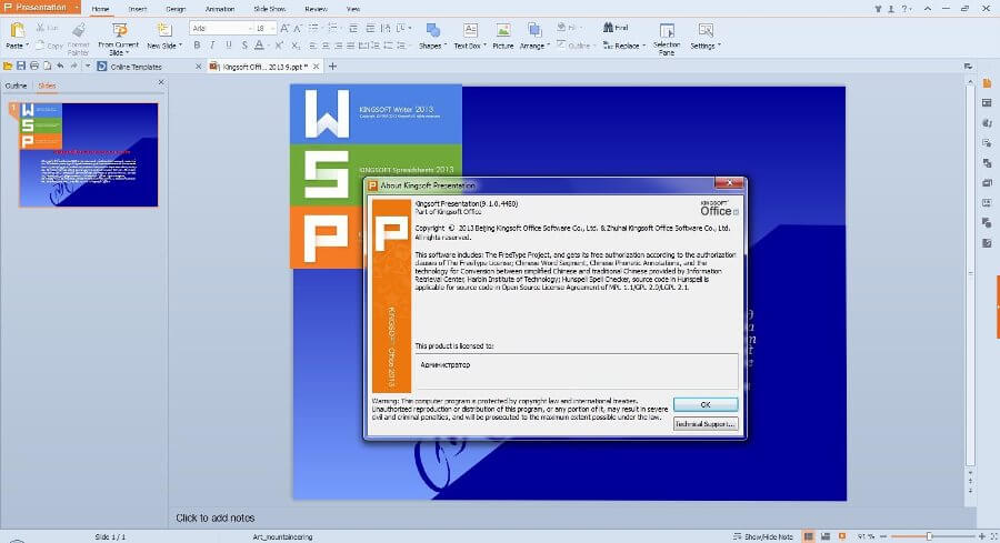 Kingsoft Office альтернатива Майкрософт