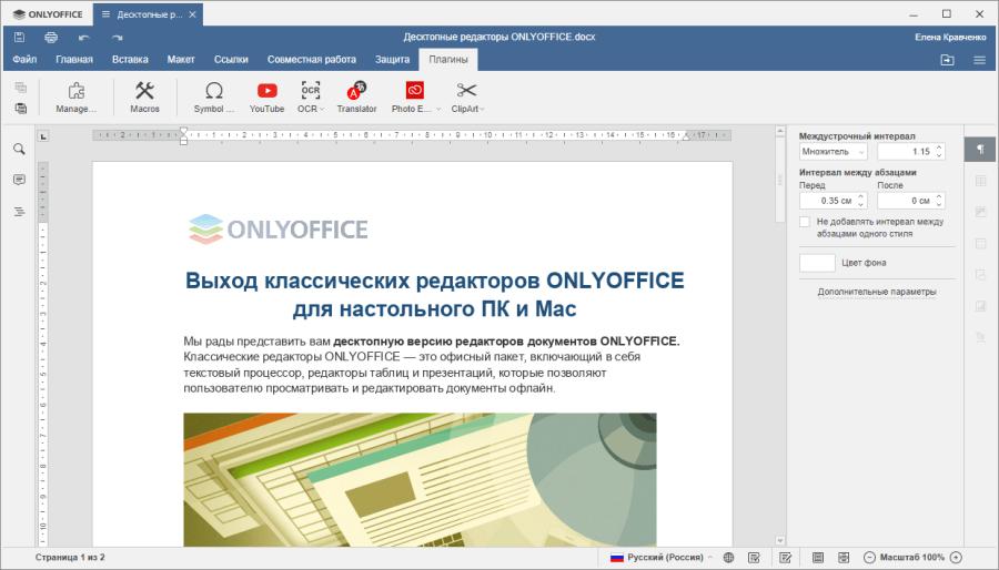 Замена Microsoft Office ONLYOFFICE