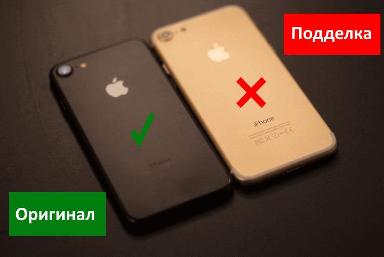 Как отличить айфон от подделки
