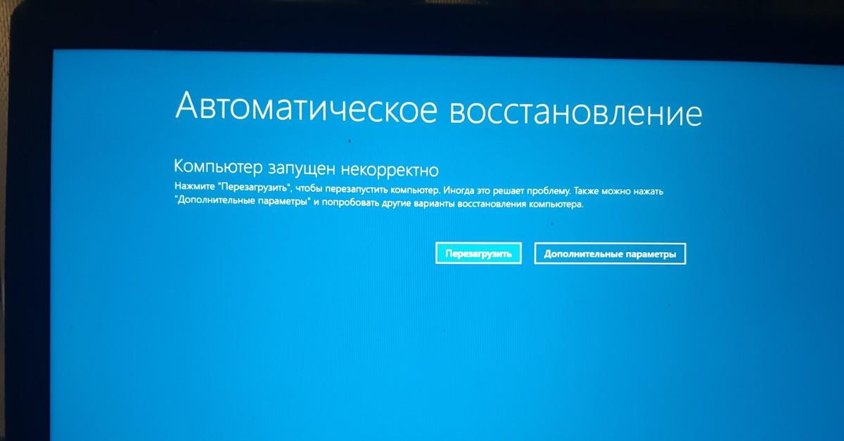 Ошибка компьютер запущен некорректно