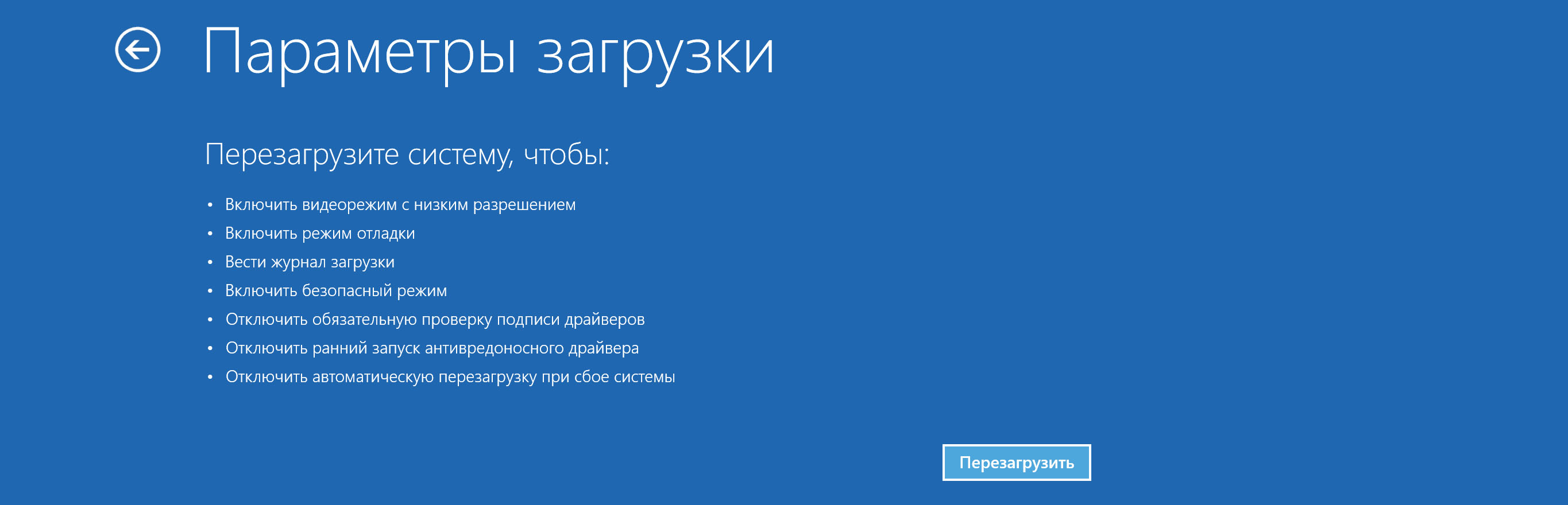 Не запускается windows 10