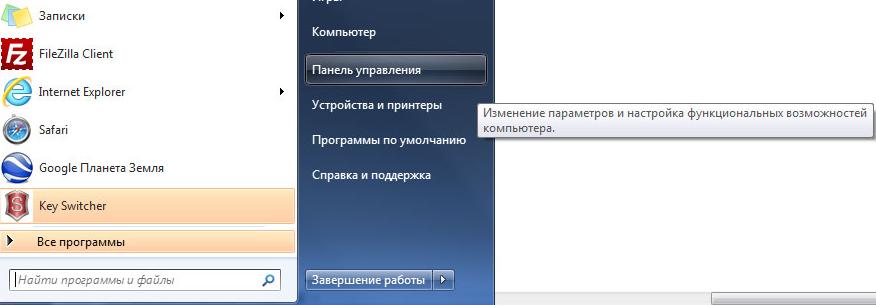Панель пуск Windows 7