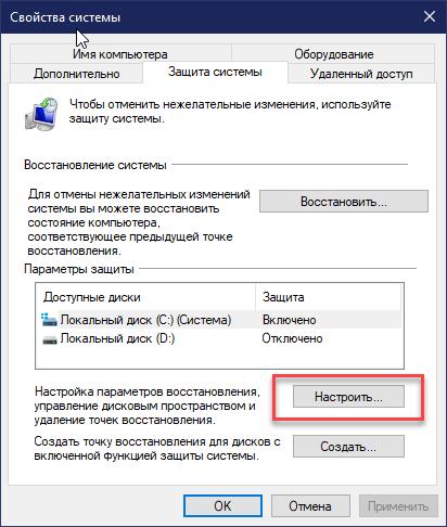Откат системы windows 10
