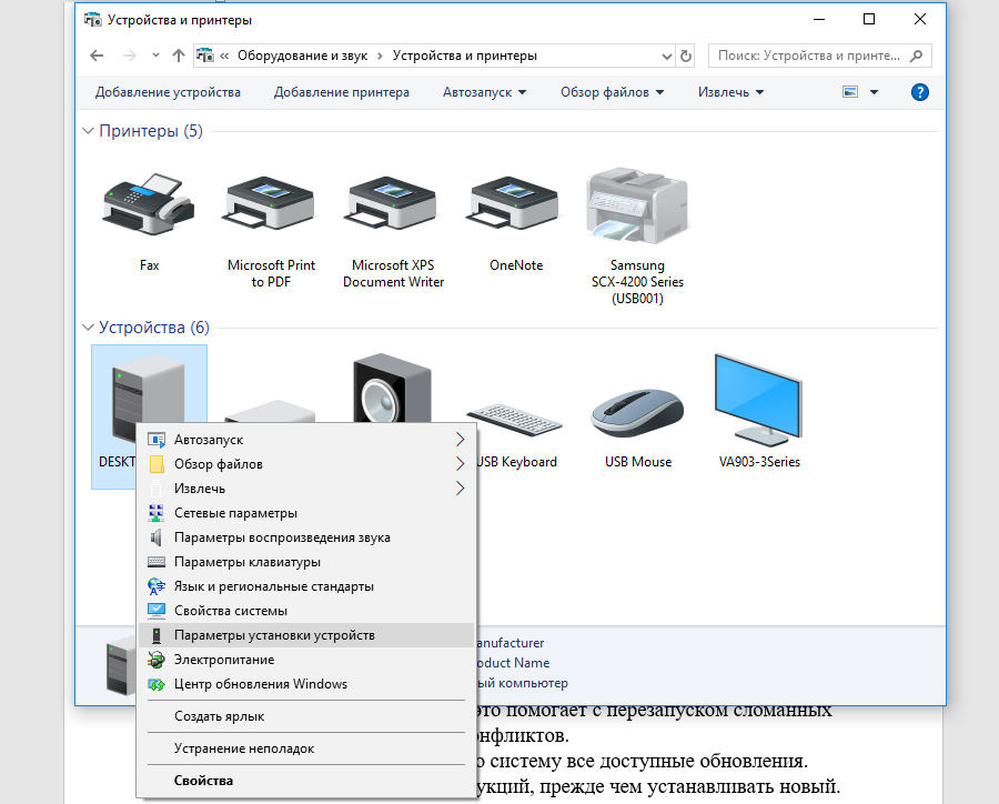 Как установить драйвера на windows 10