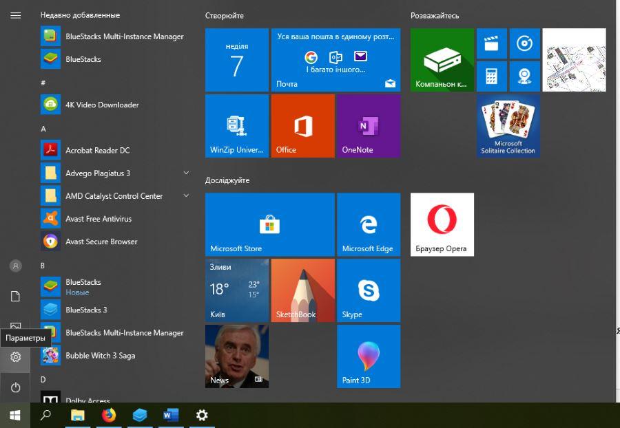 Открыть параметры Windows 10