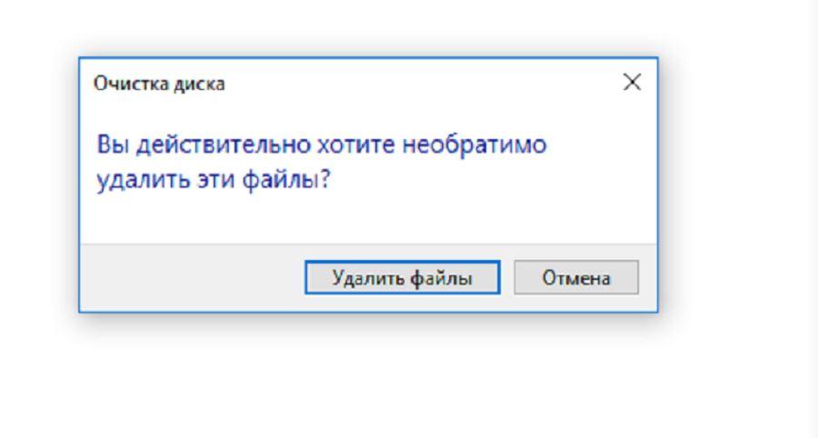 Очистка Windows 10 от ненужных файлов