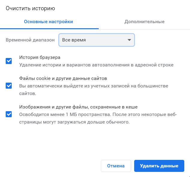 Чистка браузера