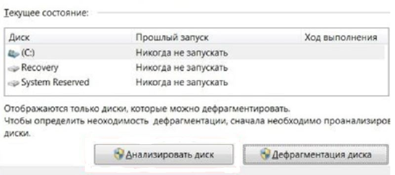 Дефрагментация Windows 7