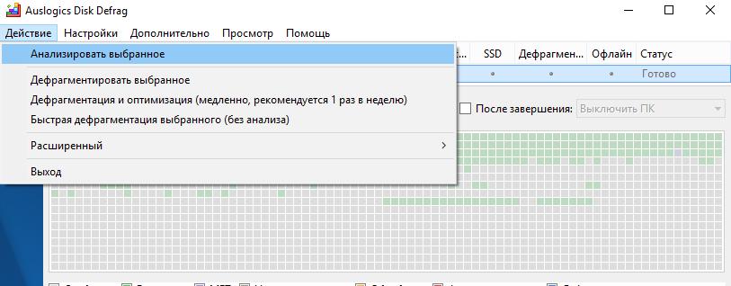 Дефрагментация с помощью Auslogics Disk Defrag