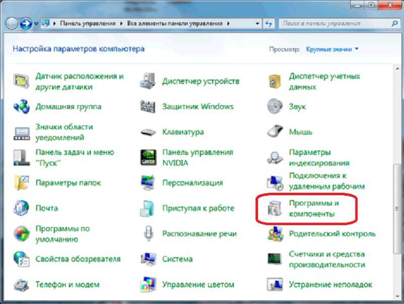 Программы и компоненты Виндовс 7