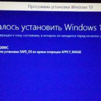 Ошибки при обновлении Windows 10 и как от них избавиться