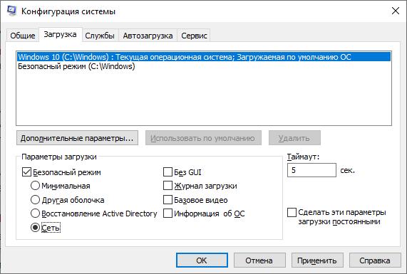 Режимы Windows 10