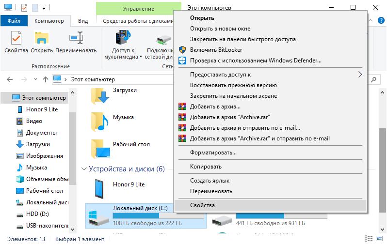 Проверка компьютера