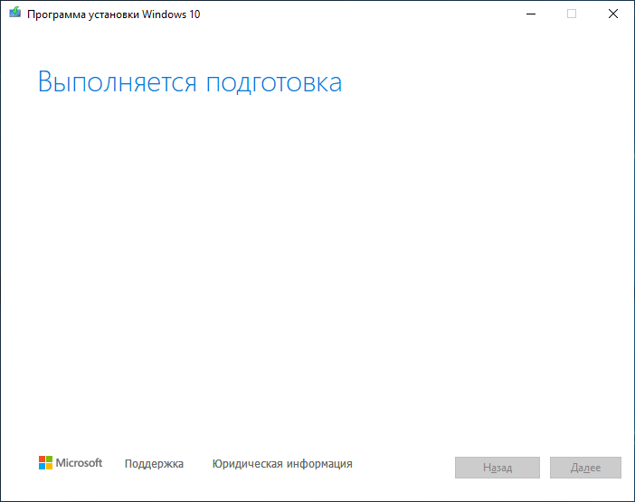 Восстановление Windows 10