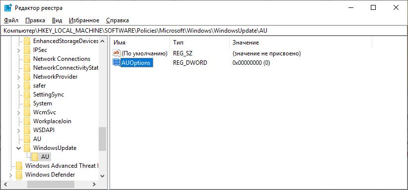 Как отключить обновление Windows 10