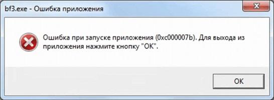 Как исправить ошибку 0xc000007b?