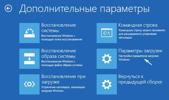 Параметры загрузки в Windows 10