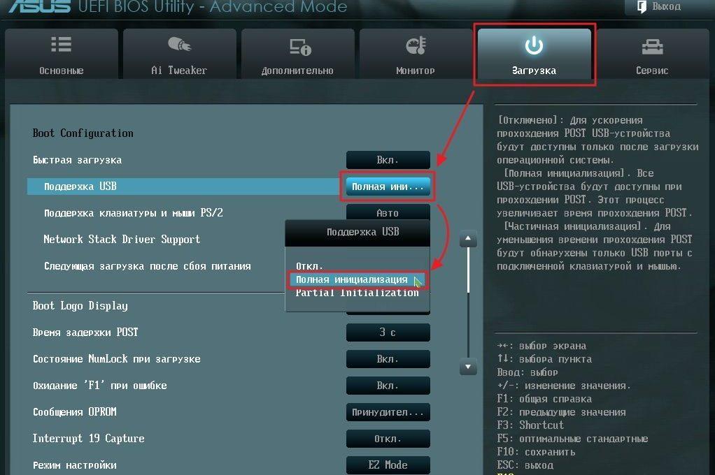 Пункт «Поддержка USB» во вкладке «Загрузка» UEFI