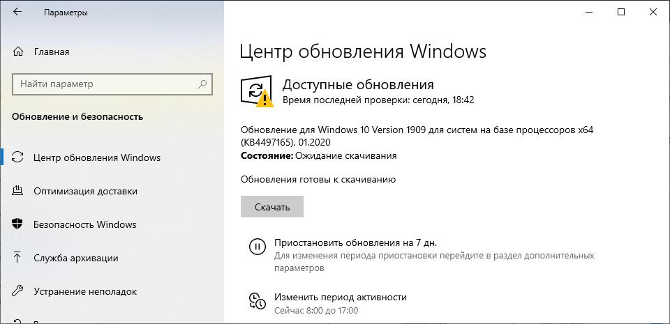 Исправить Windows 10