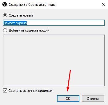 Завершение настроек записи с экрана
