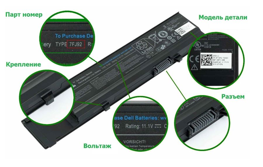 Как выбрать батарею для ноутбука