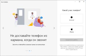 Android-приложения на смартфонах Самсунг можно запускать с Windows 10